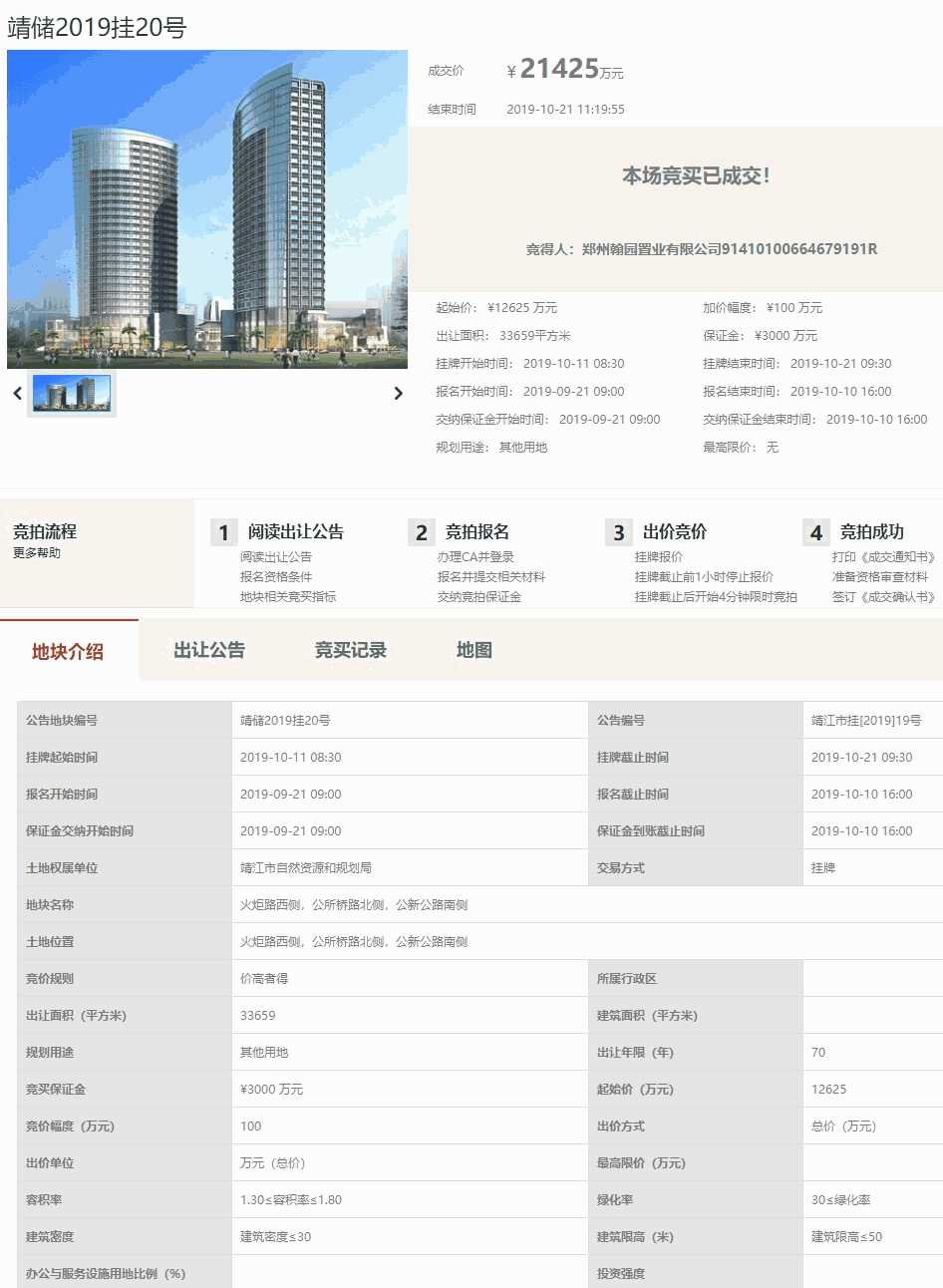 国有建设用地网上交易系统 -副本.jpg
